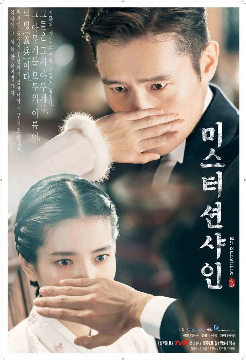 tvN '미스터 션샤인' 포스터 이병헌(유진 역)-김태리(고애신 역) / tvN 제공