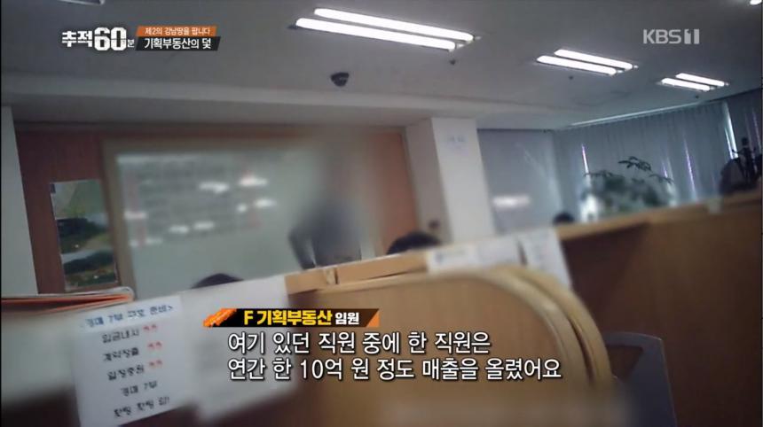KBS1 '추적60분' 방송 캡처