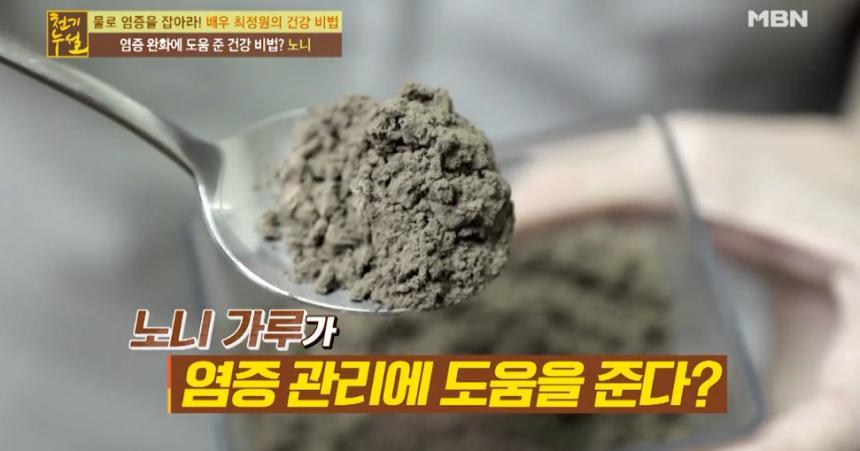 '천기누설' 방송캡처