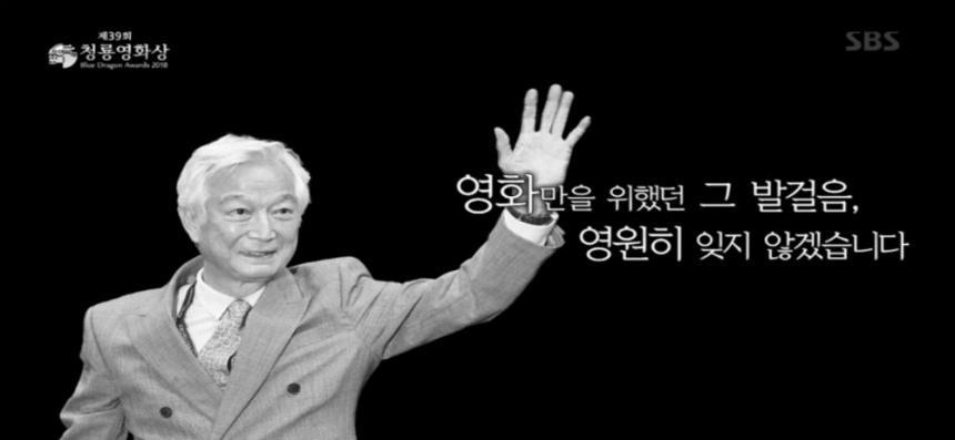 '2018 청룡영화상' 방송 캡처