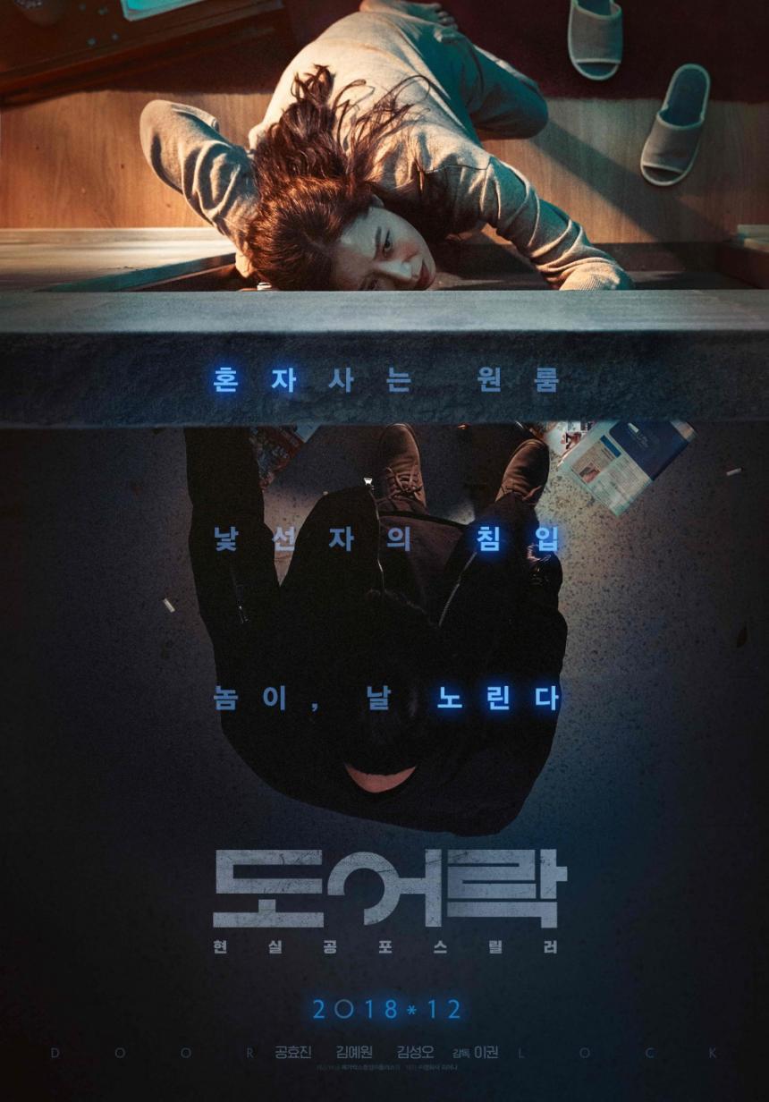 영화 '도어락' 티저 포스터 / 메가박스중앙 플러스엠