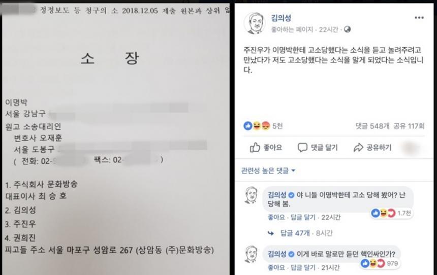 김의성 페이스북 캡쳐