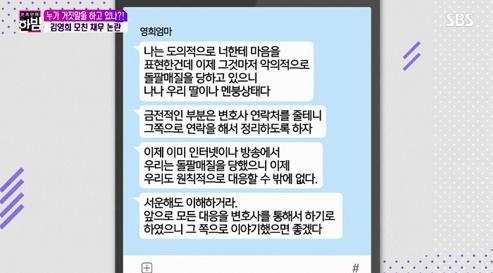 김영희 모 카톡 내용 / SBS