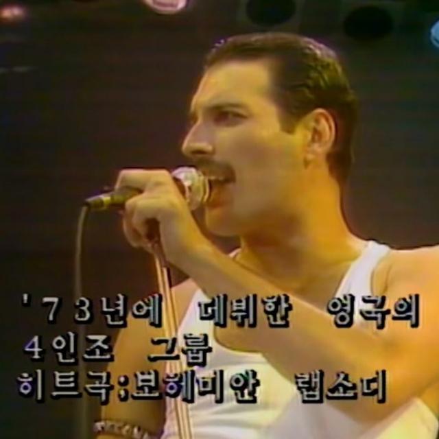 프레디 머큐리 / MBC