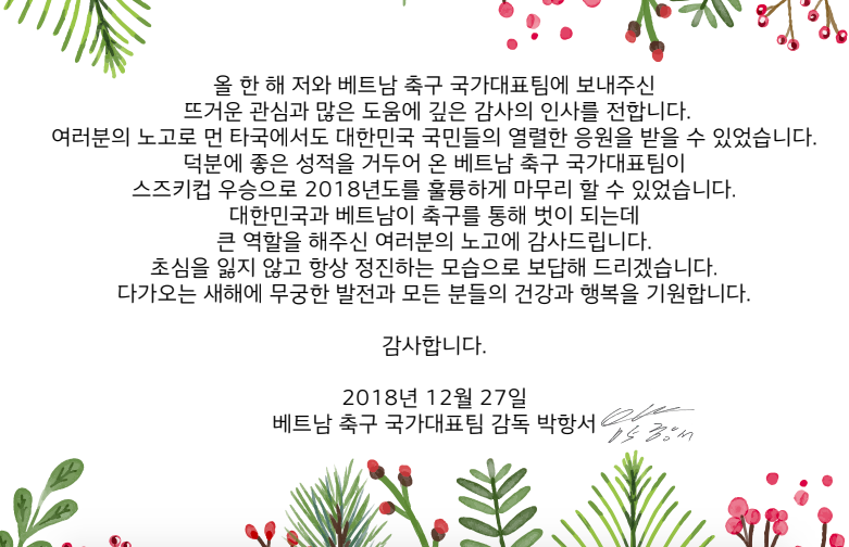 박항서 감독 근하신년 / 디제이매니지먼트