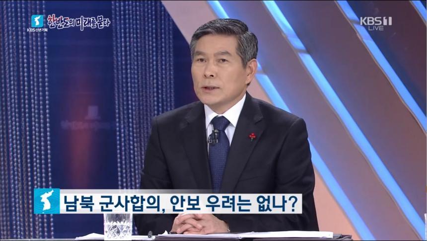 KBS1 '한반도의 미래를 묻다' 방송 캡처