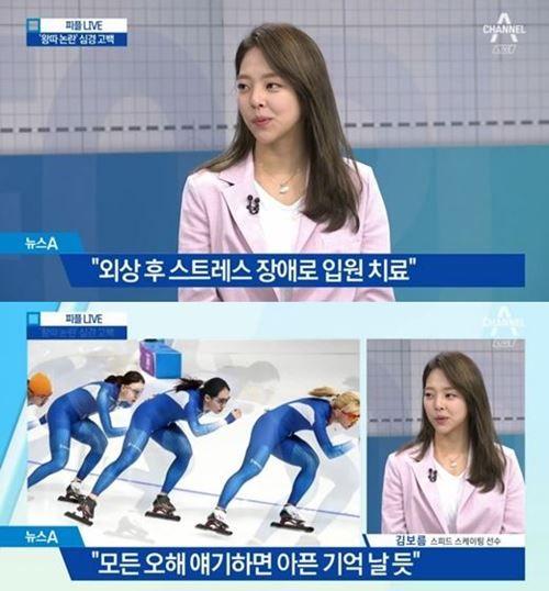 김보름 /채널A '뉴스A LIVE' 방송캡처