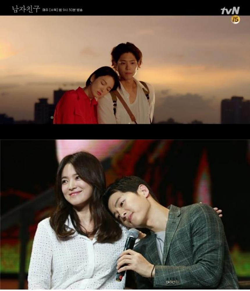 송혜교-박보검, 송혜교-송중기 / tvN '남자친구' 방송 캡처, 온라인 커뮤니티