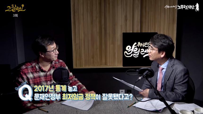 유튜브 '유시민의 고칠레오' 방송 캡처