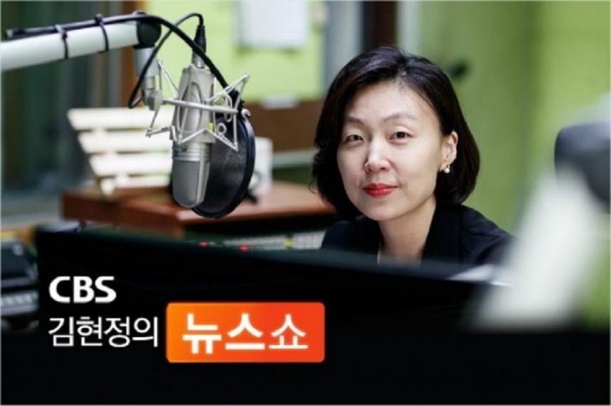 '김현정의 뉴스쇼' 홈페이지