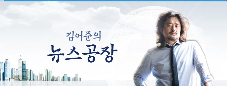 tbs FM '김어준의 뉴스공장'