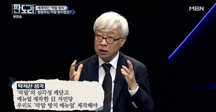 MBN '판도라' 방송 캡처