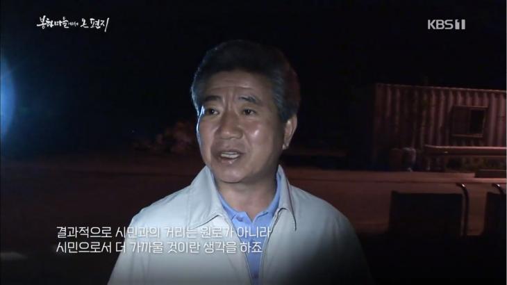 KBS1 '노무현 전 대통령 서거 10주년 특집-봉하마을에서 온 편지' 방송 캡처