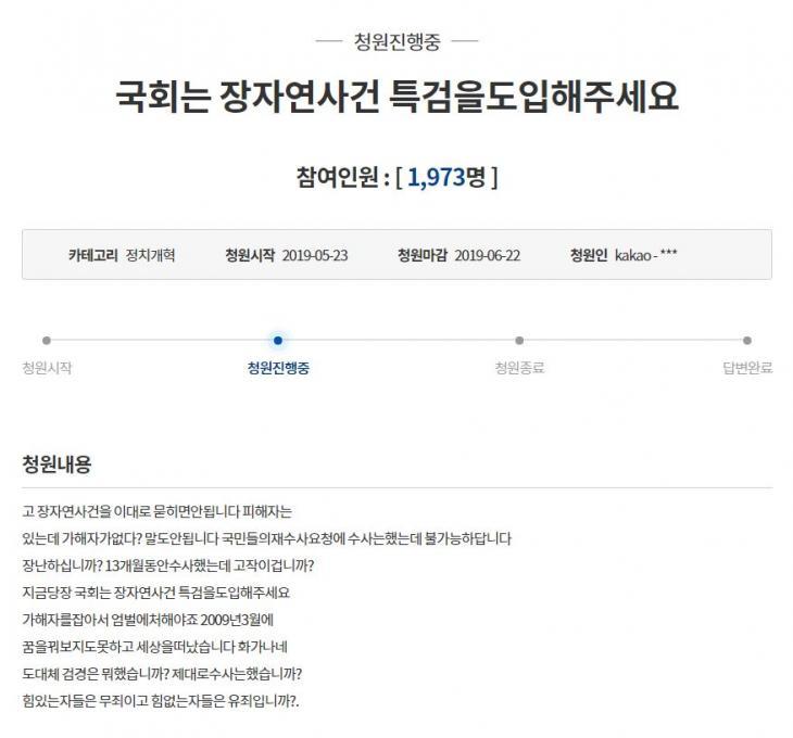장자연 사건 특검 도입 주장하는 청와대 국민청원