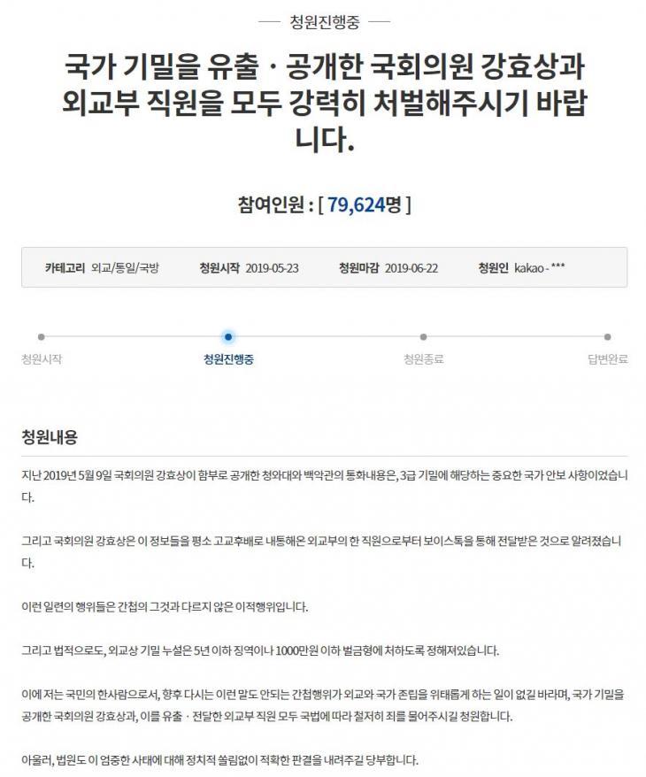 강효상 의원의 외교상 기밀 누설을 처벌해 달라는 청와대 국민청원