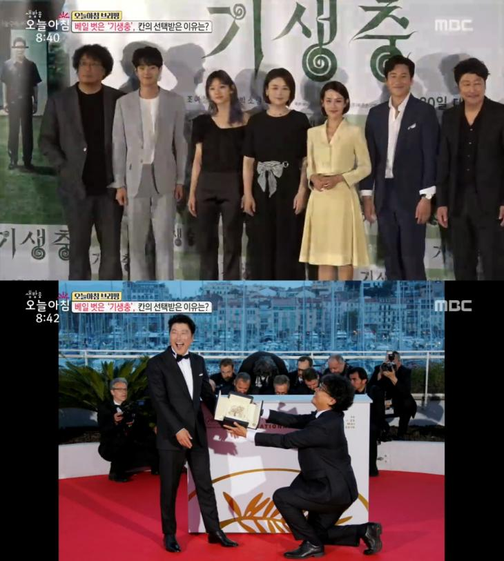 MBC '생방송 오늘아침' 방송 캡처