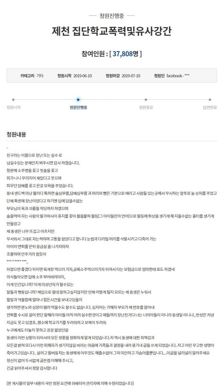충북 제천시 집단학교폭력 및 유사강간 청와대 국민청원