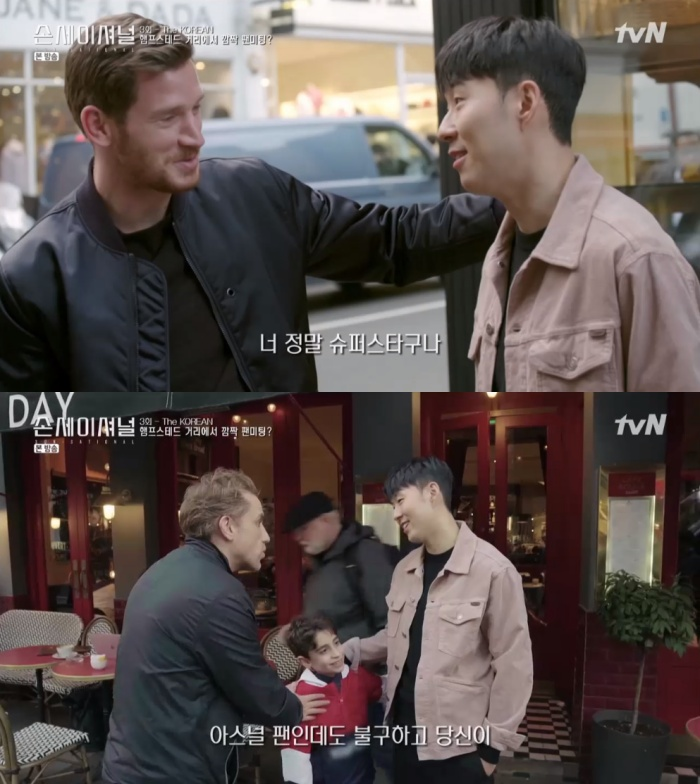tvN '손세이셔널 - 그를 만든 시간' 방송 캡처