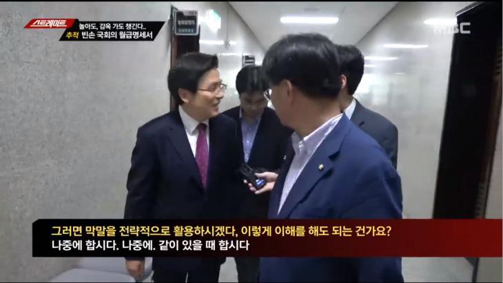 MBC '탐시기획 스트레이트' 방송 캡처