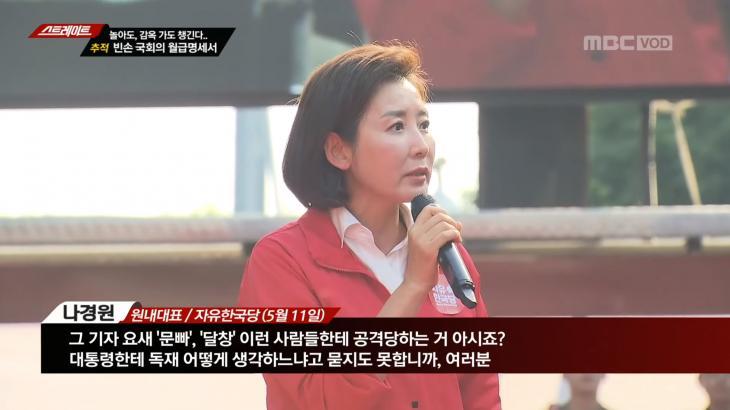 유튜브 MBC '탐사기획 스트레이트' 방송 캡처