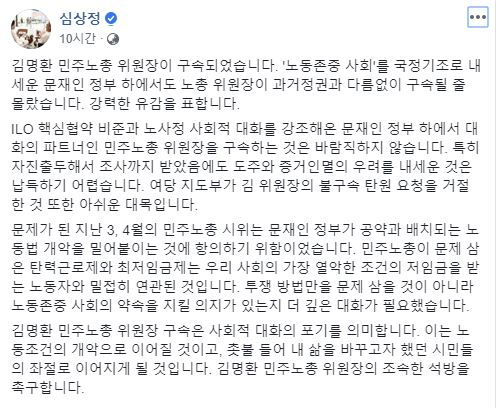 정의당 심상정 의원의 글 / 페이스북