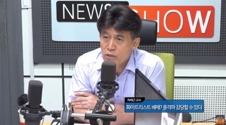CBS 표준FM '김현정의 뉴스쇼' 유튜브 채널 캡처