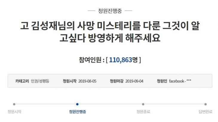 국민 청원 게시글 캡처