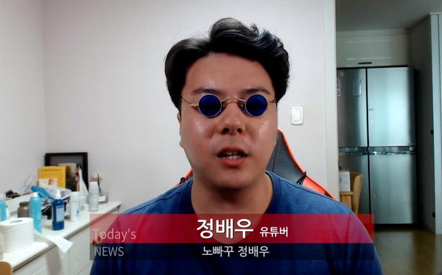 정배우 유튜브 방송 캡처