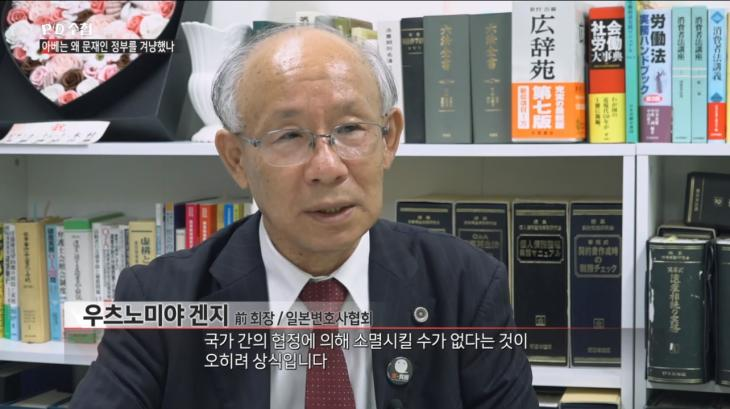 일본변호사협회의 우츠노미야 겐지 전 회장 / MBC PD수첩