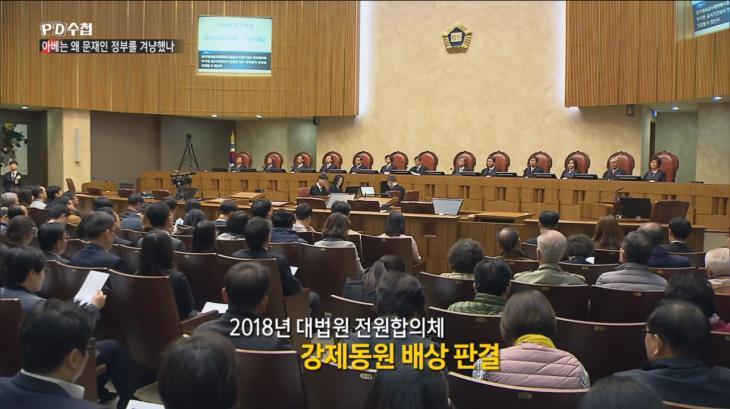 2018년 10월 30일 대법원 강제징용 배상판결 / MBC PD수첩