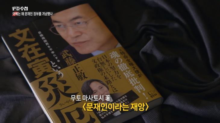 혐한론자 무토 마사토시 / MBC 피디수첩