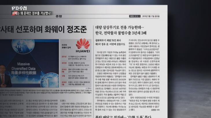 일본의 경제보복 근거가 된 조선일보 보도 / MBC 피디수첩
