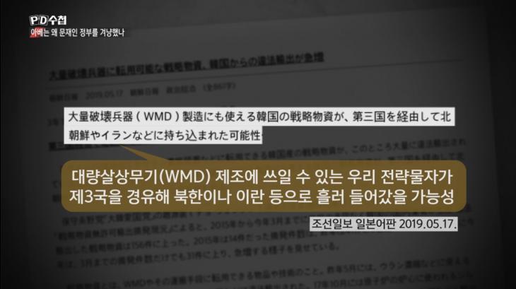 일본의 경제보복 근거로 활용된 조선일보 보도 / MBC 피디수첩