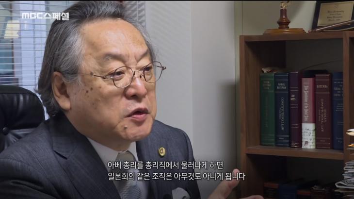 마피아처럼 무서운 일본회의. 그러나 아베 총리를 물러나게 하면 아무것도 아니다라는 고바야시 세츠 교수 / MBC 스페셜 '아베와 일본회의'