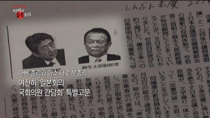 여전히 '일본회의 국회의원 간담회'의 특별고문인 아베 총리와 아소 다로 부총리 / MBC 스페셜 '아베와 일본회의'