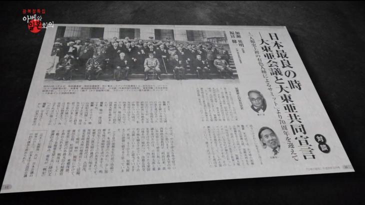 일본회의가 매월 발간하는 기관지 '일본의 숨결'에 실린 '일본 최고의 순간 - 대동아 회의와 대동아 공동선언' / MBC 스페셜 '아베와 일본회의'
