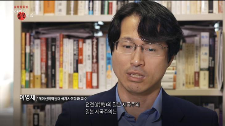 게이센여학원대의 이영채 교수 / MBC 스페셜 '아베와 일본회의'