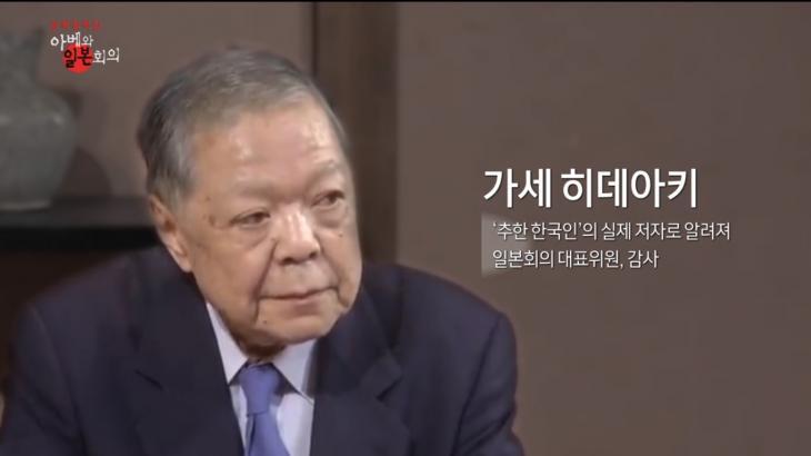 가세 히데아키 일본회의 대표위원 / MBC 스페셜 '아베와 일본회의'