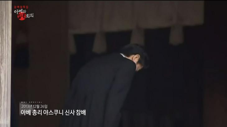 야스쿠니 신사에 참배하는 아베 / MBC 스페셜 '아베와 일본회의'