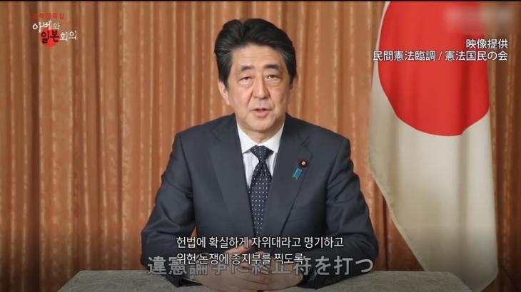 자위대를 헌법에 명기하려는 아베와 일본회의 / MBC 스페셜 '아베와 일본회의'