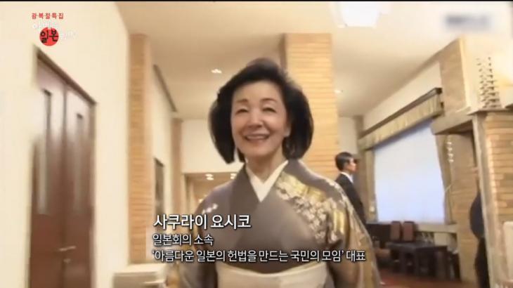 '아름다운 일본의 헌법을 만드는 국민의 모임' 대표를 맡은 사쿠라이 요시코 / MBC 스페셜 '아베와 일본회의'