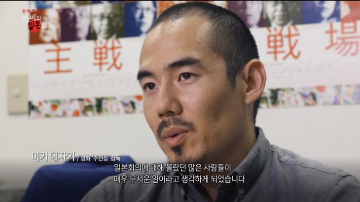 영화 주전장의 감독 미키 데자키 / MBC 스페셜 '아베와 일본회의'