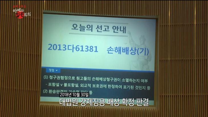 2018년 10월 30일 대법원의 강제징용 배상 확정 판결 / MBC 스페셜 '아베와 일본회의'