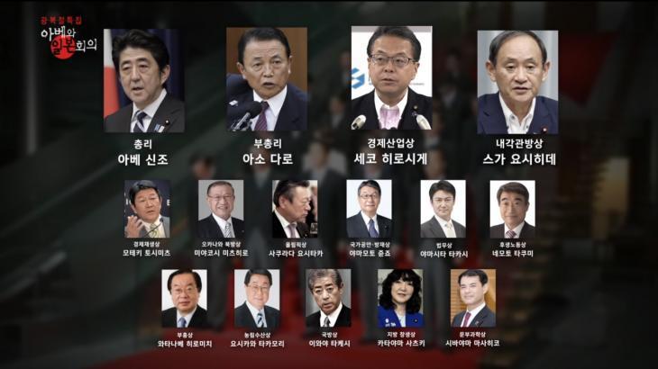 아베의 4기 내각 19명 중 15명이 일본회의 출신 / MBC 스페셜 '아베와 일본회의'