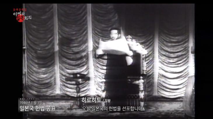 히로히토 전 일왕의 평화헌법 선포 / MBC 스페셜 '아베와 일본회의'