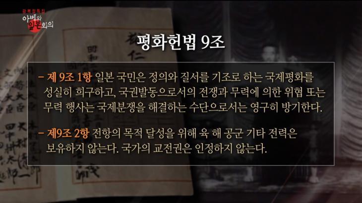 아베가 폐기하려는 일본 평화헌법 9조 / MBC 스페셜 '아베와 일본회의'