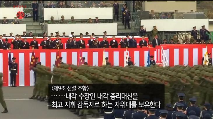 아베는 헌법개정안 9조에 자위대를 추가하려 한다  / MBC 스페셜 '아베와 일본회의'