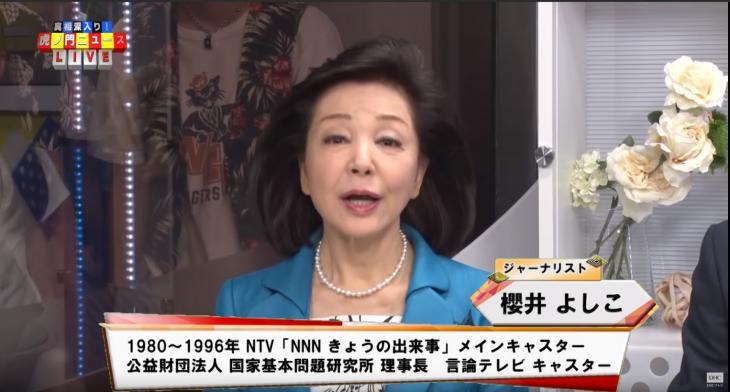 DHC테레비에 출연한 일본회의 핵심멤버이자 아베의 최측근인 사쿠라이 요시코