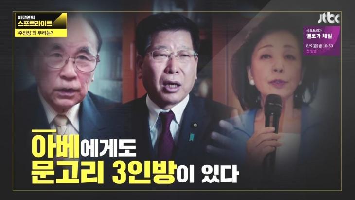 아베의 문고리 3인방 중 한명인 사쿠라이 요시코 / JTBC 스포트라이트