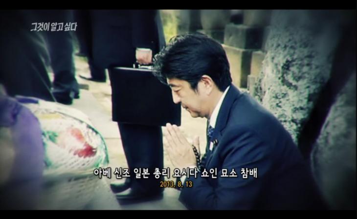 조슈번의 요시다 쇼인 묘를 참배하는 아베 / SBS '그것이 알고싶다'